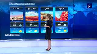 النشرة الجوية الأردنية من رؤيا 13-9-2018