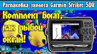 Ехолот Garmin Striker 5 DV. Розпакування