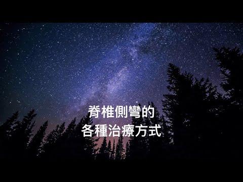 閻曉華說脊椎側彎第五章 如何選擇脊椎側彎治療方式  第二節 脊椎側彎的各種治療方式