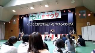 七山夏祭りでの公演