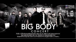 เรา - big body