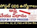 How to apply Gramin Dak Sevak in telugu | apply postal Gramin Dak sevak GDS in telugu