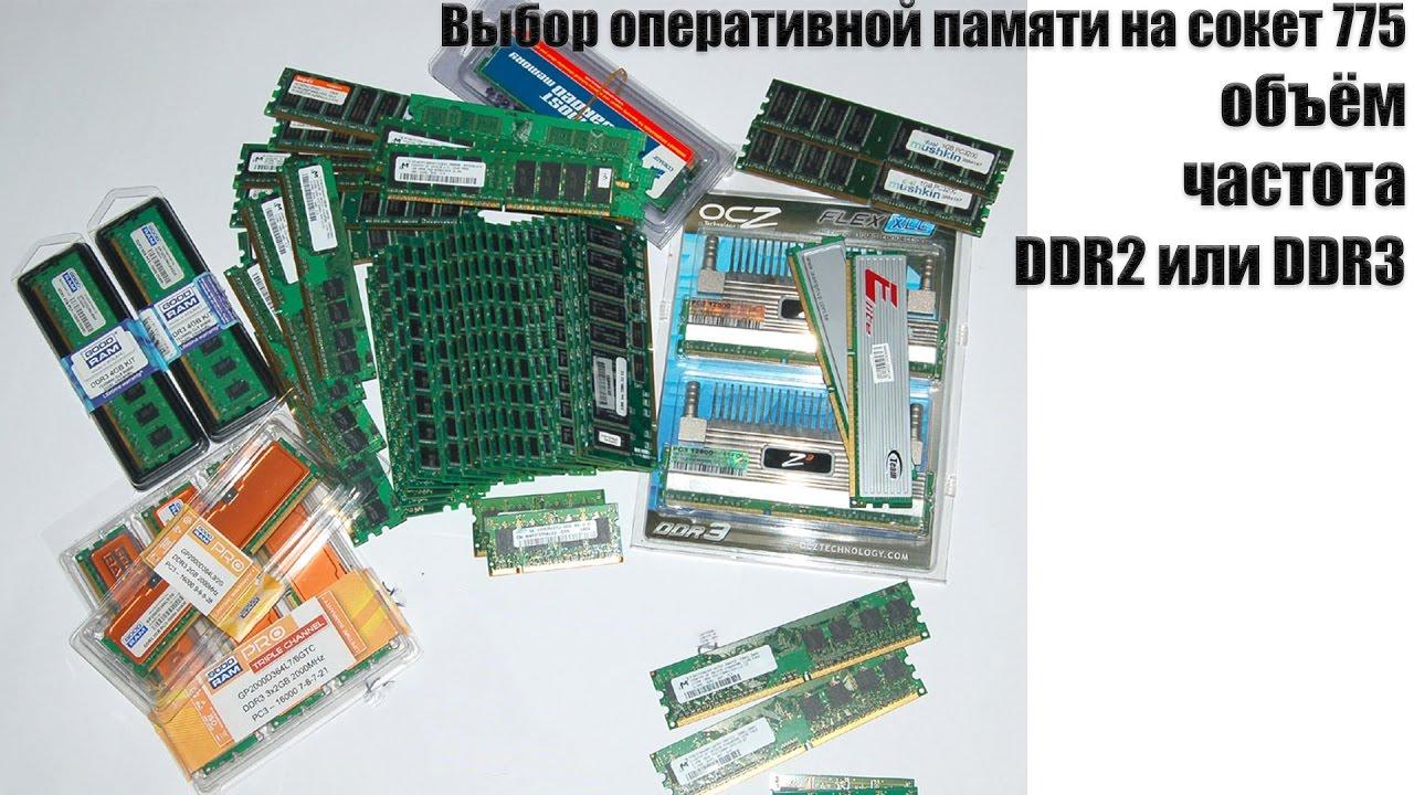 Помощь по выбору оперативной памяти на сокет 775, объём, частота, DDR2 или DDR3 (i3 6100 vs E5450)