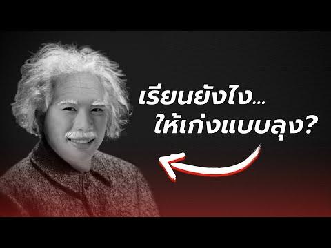 กฎเหล็ก 5 ข้อสู่ความเก่งวิชาคำนวณ (ฟิสิกส์+คณิต) - Study Secrets Ep.4