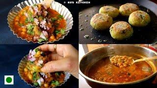 फेमस स्ट्रीट फ़ूड रगड़ा पेटीज बनाए घर पर | Famous Street Food Ragda Patties | Aloo Tikki
