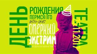С днем рождения, Театр!