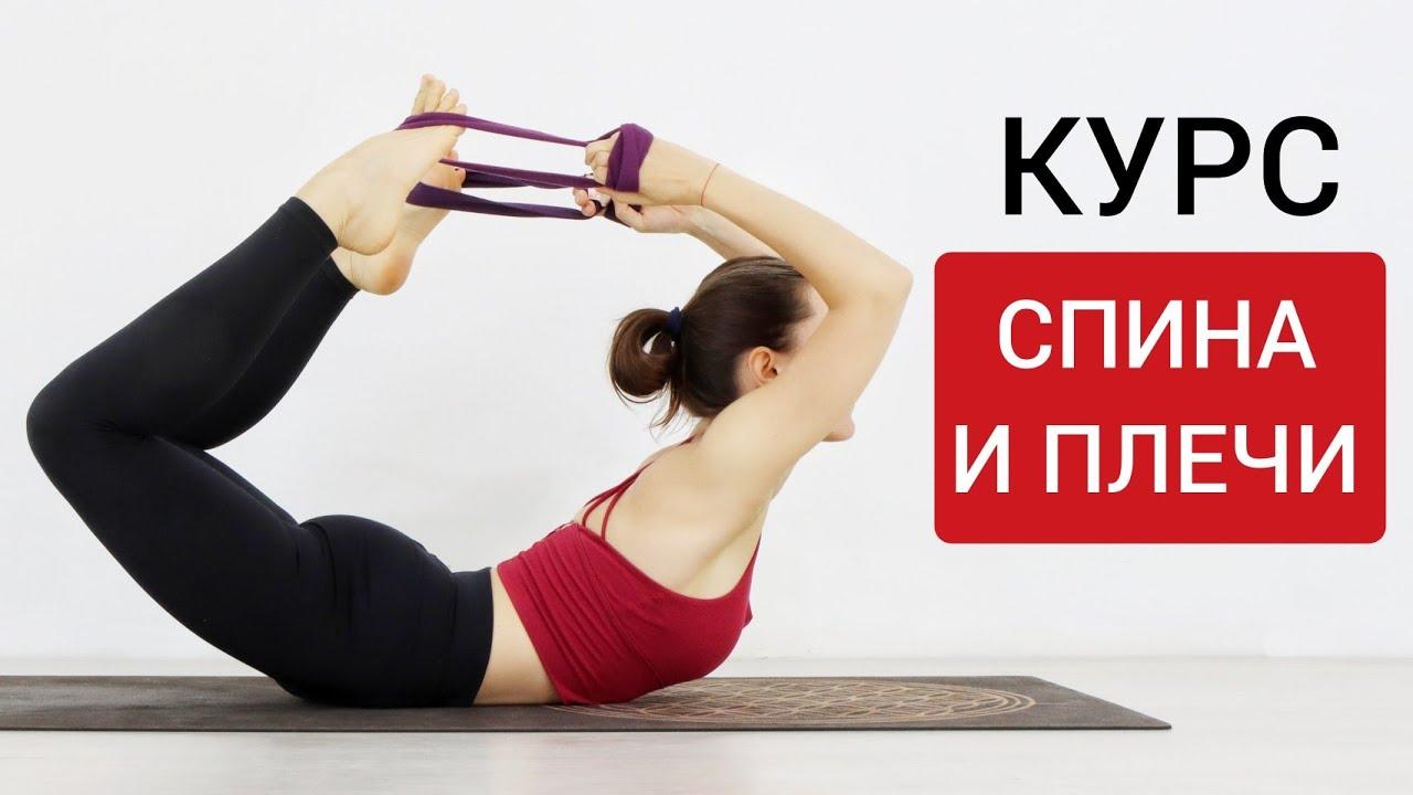 """ЭКСПРЕСС КУРС """"ГИБКОСТЬ - СПИНА И ПЛЕЧИ"""""""