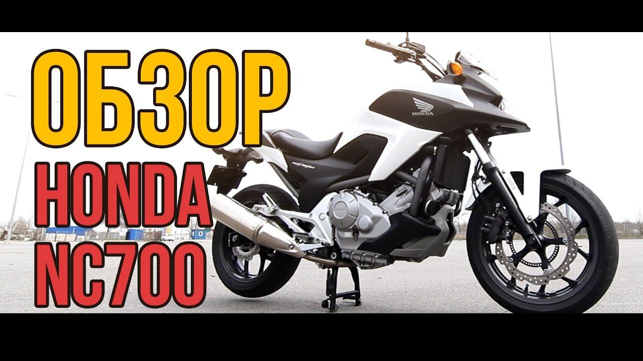 #ОБЗОР: Обзор мотоцикла Honda NC700 XA
