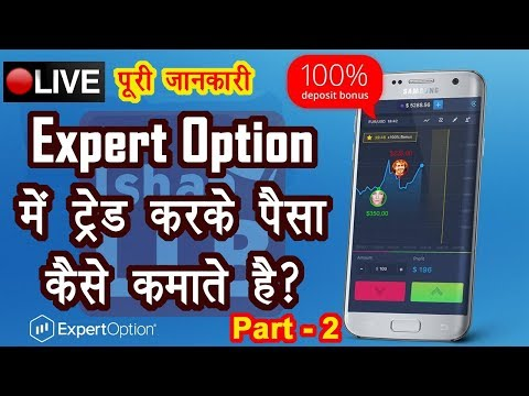 ExpertOption – Mobile Trading Review in Hindi   Part – 2   By Ishan