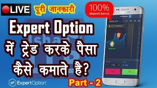 ExpertOption - Mobile Trading Review in Hindi | Part - 2 | By Ishan