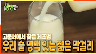 [2TV 생생정보] 고문서에서 찾은 제조법.. 우리 술 명맥 잇는 젊은 막걸리 | KBS 211012 방송