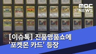 [이슈톡] 진품명품쇼에 '포켓몬 카드' 등장 (2019.4.18/뉴스투데이/MBC)