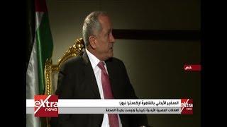 سفير الأردن بالقاهرة: نقف بجانب مصر في دعم القضية الفلسطينية.. فيديو