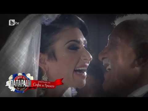 Папараци: Звездният и луд купон за сватбата на Софи Маринова и Гринго