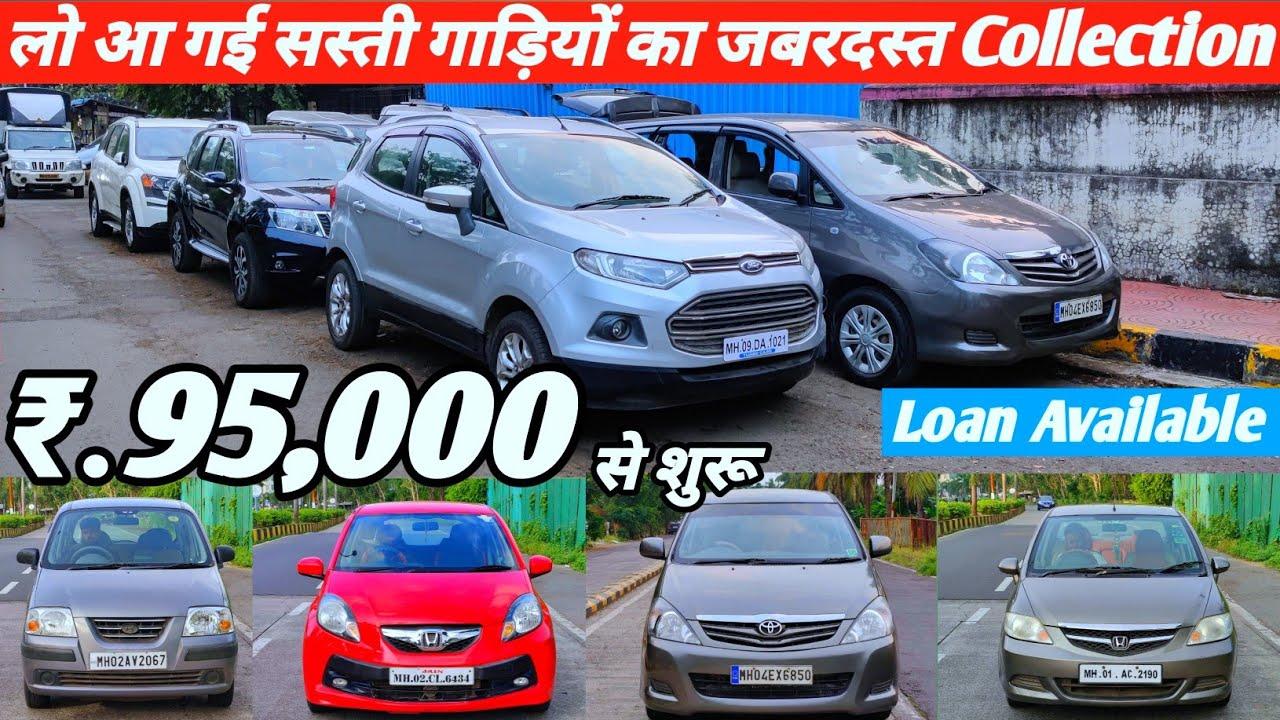 दशहरा धामाका 🔥  I10, Santro,Honda City,Scropio,Nissan,Brio,Innova  Second hand Cars in Mumbai