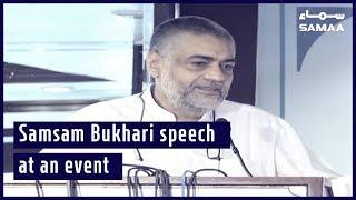Samsam Bukhari speech at an event | Samaa TV | June 27, 2019