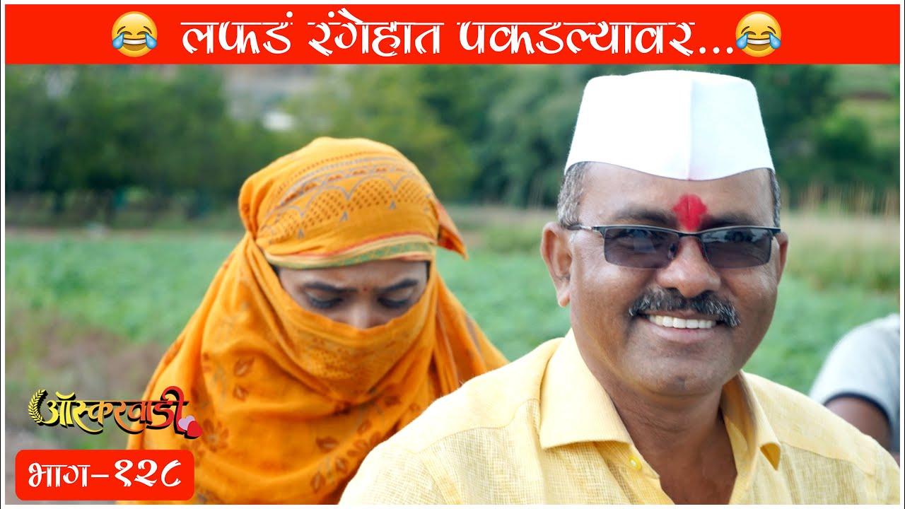 Download ऑस्करवाडी  भाग #128  Oscarwadi  EP #128  Marathi Web Series