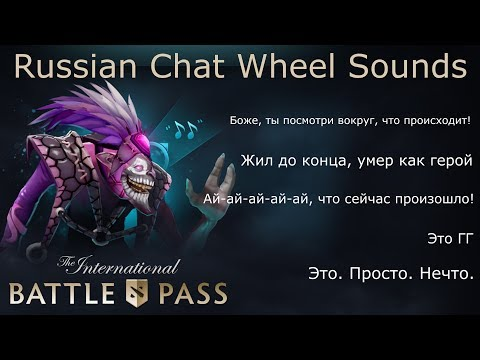 [Dota 2] - TI7 - Russian Chat Wheel Sounds (With Translations)