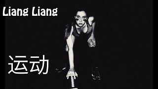 Китайский язык бесплатно Урок 14: Спорт