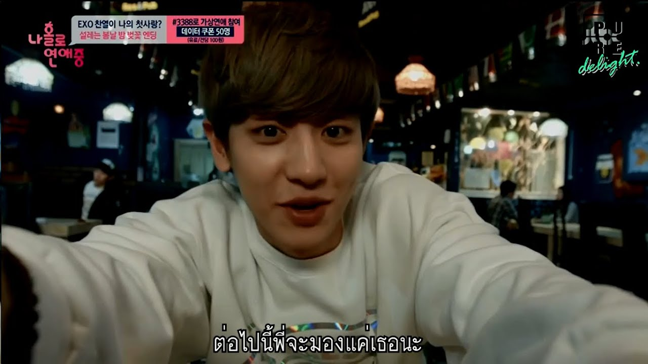 Dating Alone Thaisub Chanyeol Ep 1