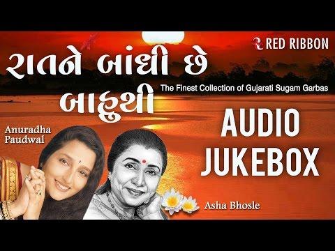 Gujarati Lokgeet  Garba Songs 2016 by Asha Bhosle  Anuradha Paudwal  Red Ribbon Gujarati
