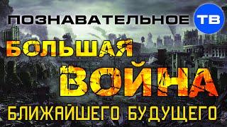 Большая война ближайшего будущего (Познавательное ТВ, Валентин Катасонов)
