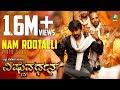 Vishnuvardhana Kannada Movie | Nam Rootalli | Video Song HD | Sudeep, Bhavana Menon, Priyamani