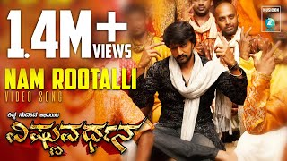 Vishnuvardhana Kannada Movie | Nam Rootalli | Video Song HD | Sudeep, Bhavana Menon, Priyamani