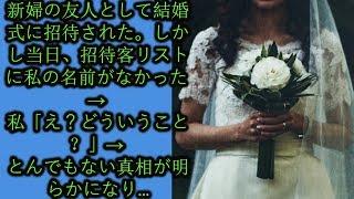 新婦の友人として結婚式に招待された。しかし当日、招待客リストに私の名前がなかった → 私「え?どういうこと?」→ とんでもない真相が明らかになり…
