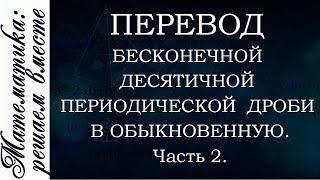 Перевод бесконечной десятичной периодической дроби в обыкновенную. Часть 2.