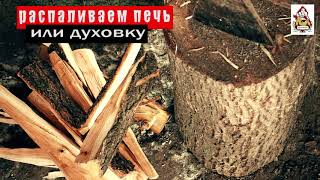Рулька в русской печи