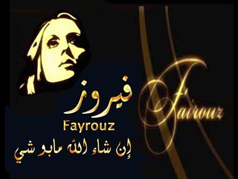 تنزيل اغنية انشاالله مابو شي فيروز mp3