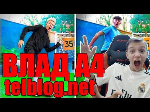 ВЛАД А4 Топ10 Видео УКРАДЕННЫХ Владом А4! РЕАКЦИЯ НА ВЛАДА А4 telblog net