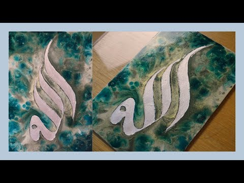 Arabic Islamic Art - Allah - الله