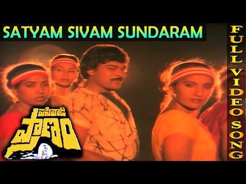 Satyam Sivam Sundaram Video Song | Pasivadi Pranam Movie | Chiranjeevi, Vijayasanthi, Sumalatha