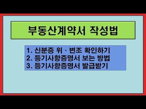 부동산계약서 작성법  - 1. 아파트 매매계약서 작성하기, 04