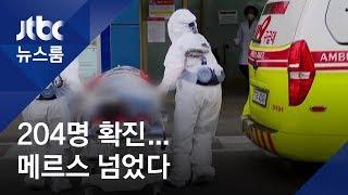 하루에만 100명 추가 확진…한 달 만에 메르스 넘었다 / JTBC 뉴스룸