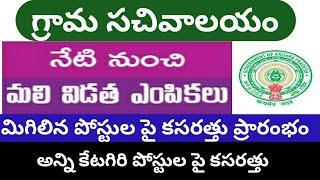 Grama sachivalayam latest news grama sachivalayam latest breaking news sachivalayam daily updates 