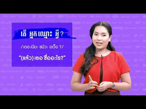 ตอนที่ 01 - สร้างประโยคภาษาเขมร