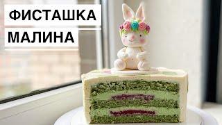 Торт ФИСТАШКА МАЛИНА Конфитюр Кремчиз
