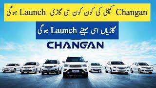 Changan Company Jaldi He Apni Gariya Pakistan Mai Launch Karna Wali Hai ( Changan Cars in Pakistan )