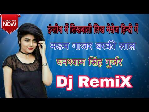 Ghanshyam Gurjar New Song-English Me Likhbali Likh Message Hindi Me*Gajar Barki Lal*Dj Dance ReMix