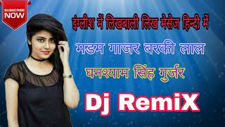 Ghanshyam Gurjar New Song-English Me Likhbali Likh Message Hindi Me*Gajar Barki Lal*Dj Dance ReMix