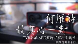 fri rtcover 何雁詩 最真心一對 tvb劇集 eu超時任務 主題曲