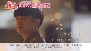 オレ様ロマンス~The 7th Love~ 第22話