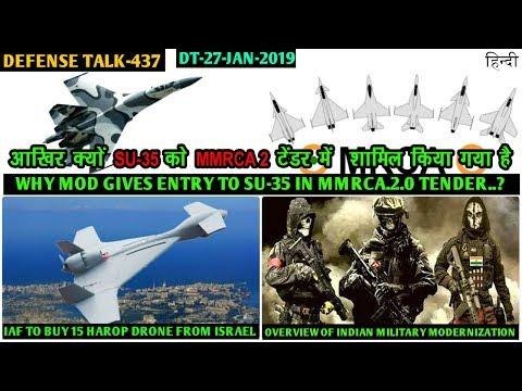Indian Defence News:Why india include Su-35 in MMRCA 2.0,IAF to buy 15 Harop Drone,Indian Army 2025
