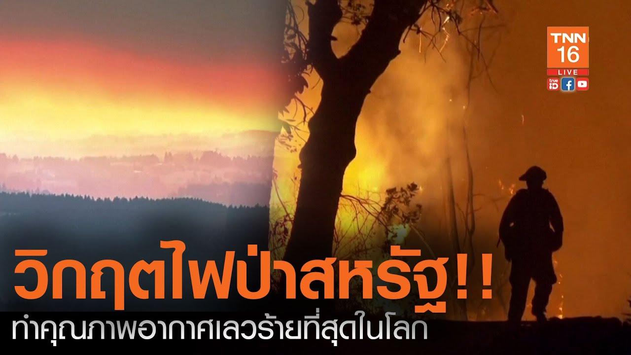 วิกฤตไฟป่าสหรัฐ!! ทำคุณภาพอากาศ****ร้ายที่สุดในโลก l TNN News ข่าวเช้า วันเสาร์ที่ 12 กันยายน 2563
