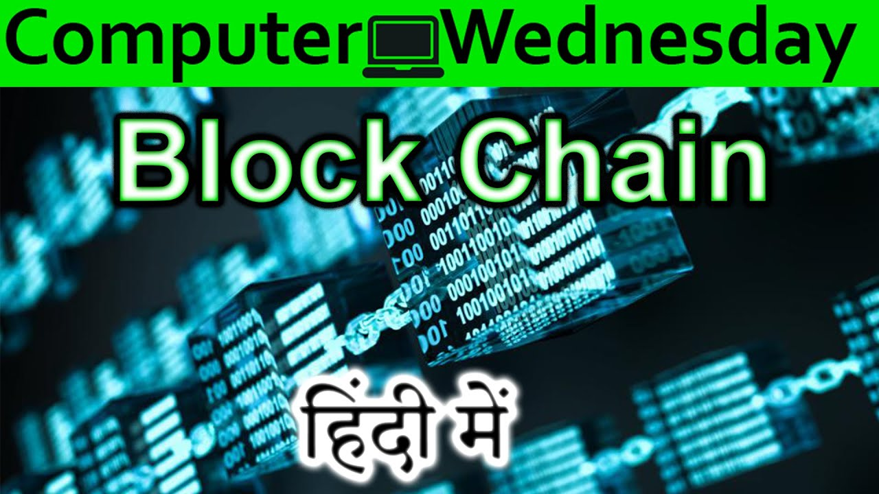 Blockchain Explained In HINDI {Computer Wednesday}