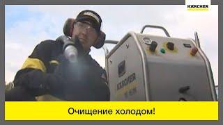 Аппараты для струйной чистки сухим льдом