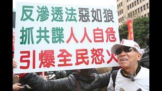 12/31【2020台湾选战】《反渗透法》三读过关?如何冲击蓝绿选情?